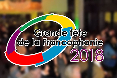 Francophonie Festival - Friday, March 23, 2018'